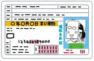 menkyo_gold11.jpg