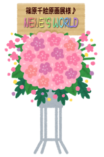 stand_hana_flower_pink1.png