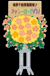 stand_hana_flower_yellow11.png